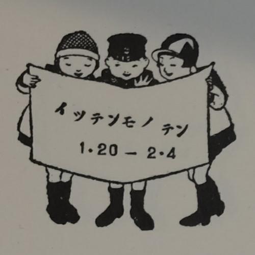 1/20(土)~2/4(日)イッテンモノテン
